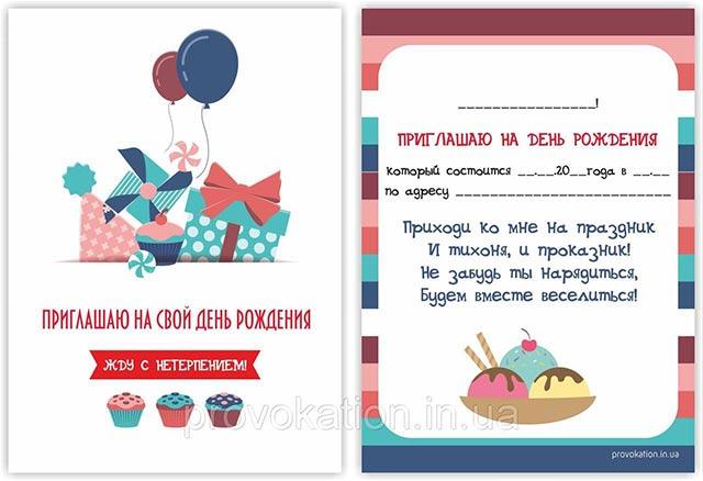 Сертификаты картинки, прикольные приглашения на день рождения текст короткие