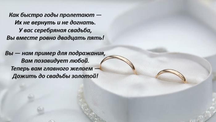 Поздравления на серебряную свадьбу кумовьям