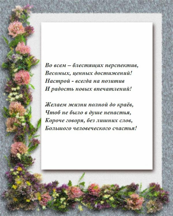 Текст открыток для начальника